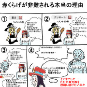 【クッキー☆が「赤くらげ」に厳しい理由】