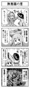 東方よンコマ_144