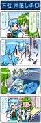 がんばれ小傘さん 2157