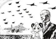 空爆部隊を見送るNYN姉貴と大統領