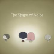 聲の形のイラストを描く