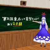 【第8回東方ニコ童祭Ex支援】あと20日!