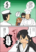 提督、タムラ料理長が来ました。