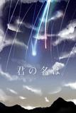 ティアマト彗星 君の名は。