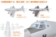対潜哨戒機 P-3C 頒布開始のお知らせ