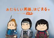 auの三太郎シリーズのやつを漫画チックに描いてみました。