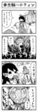 東方よンコマ_146