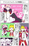 赤セイバー×キャス狐漫画⑦「アストルフォどっちの性別でショー」