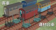 林鉄の貨車客車