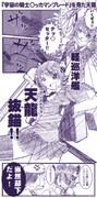 『宇宙の騎士○ッカマンブレード』を見た天龍