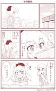 働く鹿島さんとほっぽちゃんの日常9