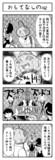 東方よンコマ_147