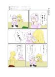 ヘアカット嫌いのゆかりさん漫画 1-1