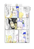 ヘアカット嫌いのゆかりさん漫画 2