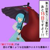 【第8回東方ニコ童祭Ex支援】あと15日!