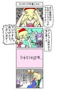 楽しい4コマ漫画4