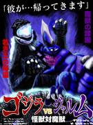 ゴジラVSジャルム 怪獣対魔獣