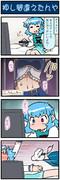 がんばれ小傘さん 2164