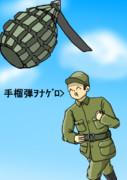 【支援絵?】手榴弾ヲナゲロ!>(^q^)