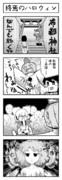 東方よンコマ_148