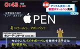 アップル、新型スマートペン発売