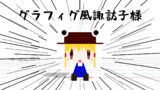 【MMDモデル配布有り】グラフィグ風諏訪子様