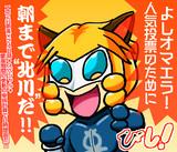 第4回北川怪獣アパート人気投票開催!