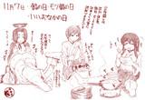 11月7日の赤加賀