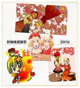 秋姉妹感謝祭2016 色紙ができました~!