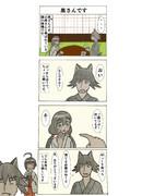 山野根物語 3