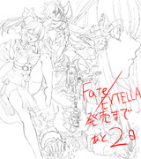 Fate/EXTELLA発売2日前