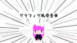 【MMDモデル配布有り】グラフィグ風優曇華