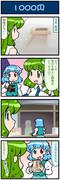がんばれ小傘さん 2167