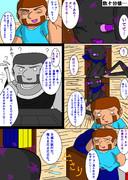 第3章 友情の証(p.6)