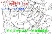 ムジーク対決【ベト様vsバッハ】