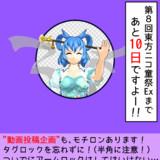 【第8回東方ニコ童祭Ex支援】あと10日!