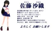 【MMDオリキャラ紹介】佐藤沙織【#217】