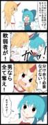 【四コマ】男気溢れる姐さんの四コマ