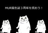 MUR猫生誕3周年