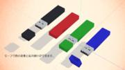 【配布】USBメモリ