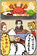 冬のサマカニ!!