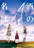酒の名は(11/13 サンクリ新刊)