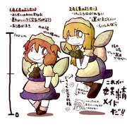 これが妖精メイドだ!!