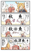 ろーちゃんとリベッチオの秋刀魚トーーク!