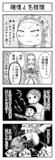 東方よンコマ_151