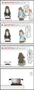 トラプリ式ダチョウ倶楽部2