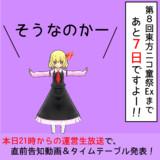 【第8回東方ニコ童祭Ex支援】あと7日!