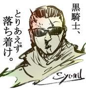新川洋司風大物YouTuber
