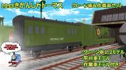 【MMDきかんしゃトーマス】クレーン車&作業車セット【配布あり】