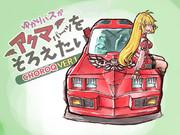 レースクイーンマキマキ(ゆかりバスがアクマパーツを揃えたい)